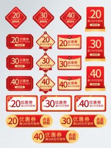 红色喜气天猫淘宝造物节优惠券模板