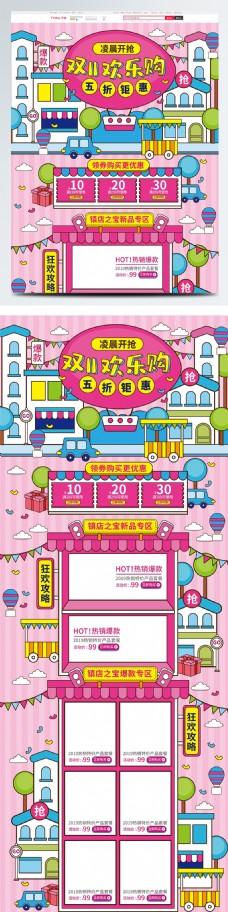 粉色手绘风双11欢乐购淘宝店铺首页模板