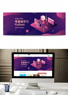 原创学编程课程banner