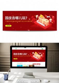 2.5d国庆活动banner