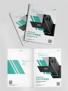 企业VI手册模板