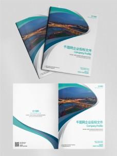 企业投标文件画册