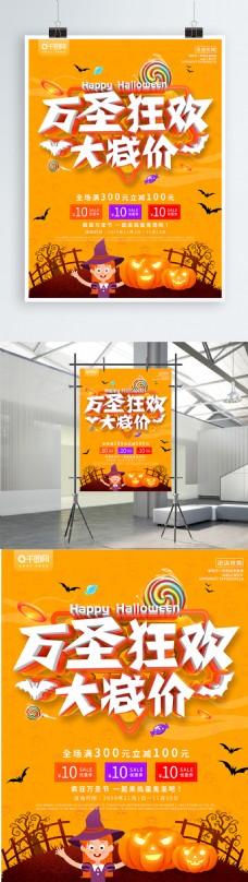 橙色C4D万圣狂欢大减价促销海报