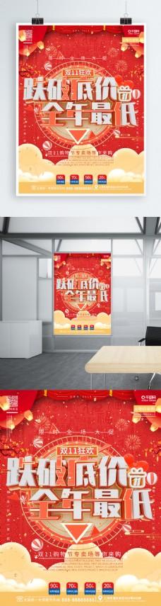 C4D创意简约双11购物节宣传促销海报