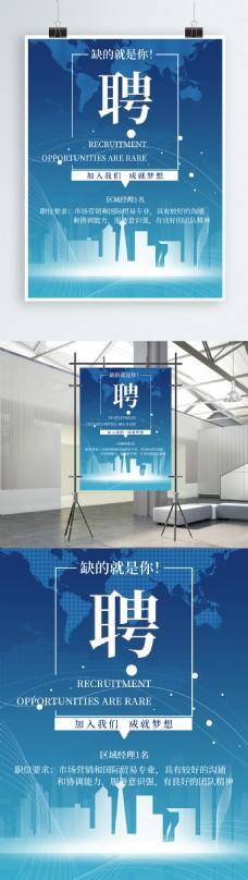 科技感设计招聘海报创意招聘设计