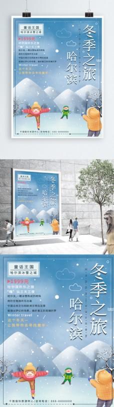 哈尔滨冬季之旅小清新卡通旅游海报