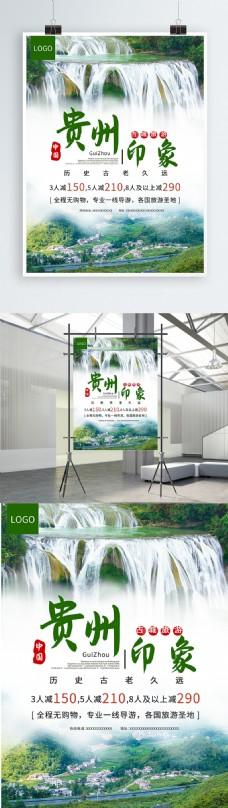 贵州印象旅游圣地