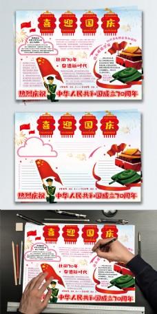 手抄报喜迎新中国成立70周年