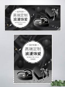 黑色高端国庆珠宝节耳钉banner