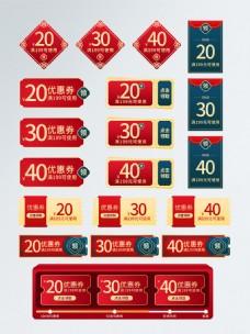 国庆焕新周创意红色优惠券模板