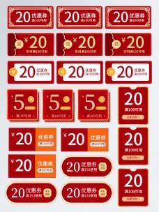 淘宝天猫国庆节喜庆促销优惠券模板