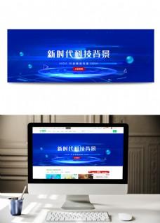 banner新时代科技背景