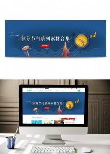 banner秋分节气系列素材合集