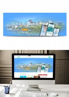 banner旅游主题手机用图