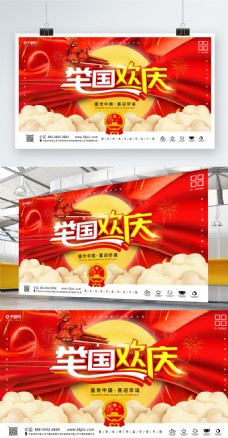 C4D创意欢度国庆红色大气国庆海报