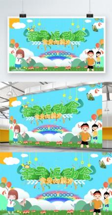幼儿卡通亲子运动会海报展板