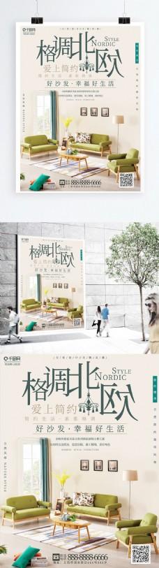 创意简约北欧格调沙发家具宣传海报