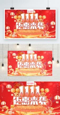 C4D创意高端天猫双11主题活动宣传海报