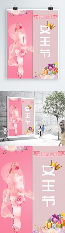 粉色公主女神节海报女王节活动促销广告
