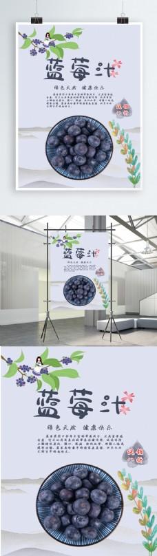 水果蓝莓促销海报