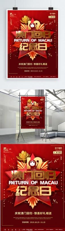 千库原创创意中国风庆祝澳门回归19周年海报