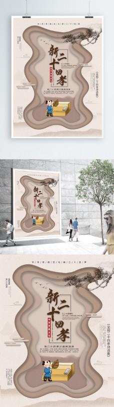 中国风孝道剪纸新二十四孝宣传海报