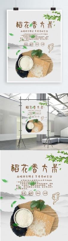 稻花香五常大米海报