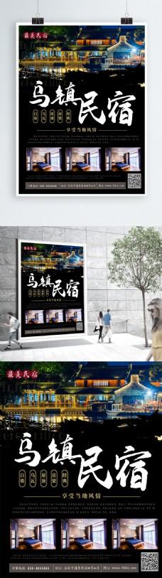 经典乌镇民宿旅游海报