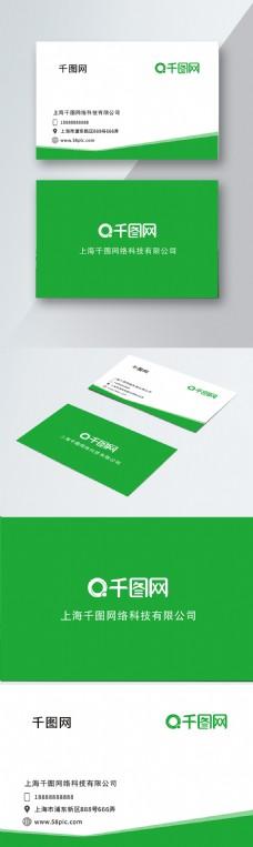 绿色简约企业名片