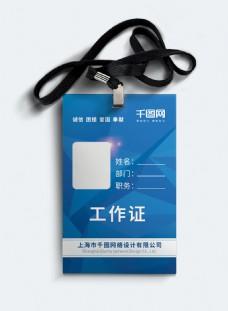 蓝色简约办公室参展工作证