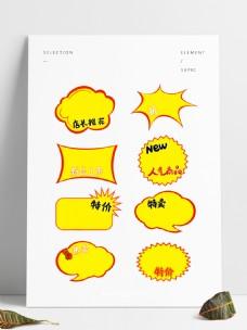 黄色爆炸贴特价贴纸超市价签
