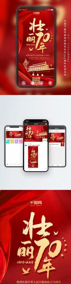 大气红金党建风新中国成立70周年手机用图