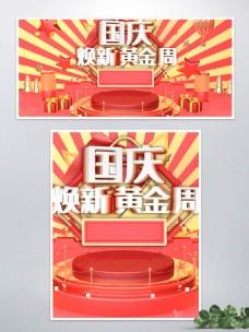 红色国庆C4D电商促销海报banner
