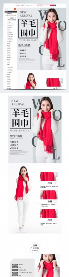 淘宝电商简约围巾详情页模板红色模特美女