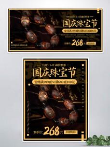 电商banner简约风国庆珠宝节