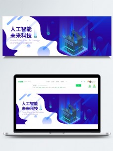 原创科技海报banner