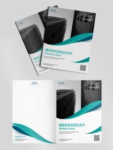 建筑现代表现历史学大学课程商务风课本教材书本封面