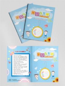 原创家园联系册封面幼儿园成长手册家庭学校