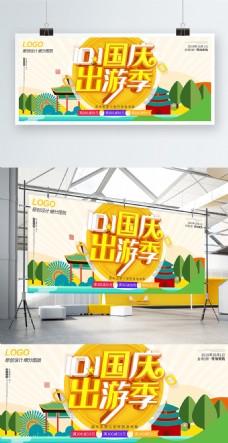 蓝色卡通古都北京旅游海报