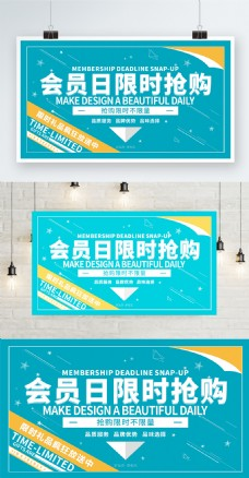 会员日限时抢购主题活动海报