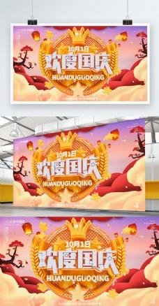 C4D创意高端红色喜庆国庆节宣传公益展板