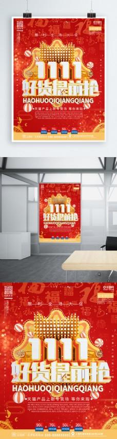 C4D创意高端天猫双十一产品上新宣传海报