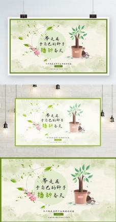 清新水彩种子促销海报