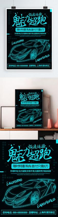 简约科技风魅力超跑汽车促销海报