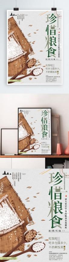 原创手绘文艺珍惜粮食公益海报