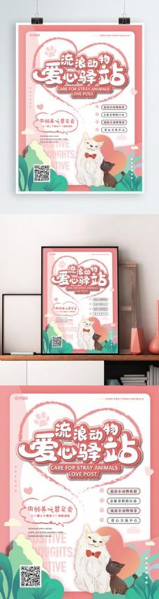 简约卡通爱心驿站主题海报