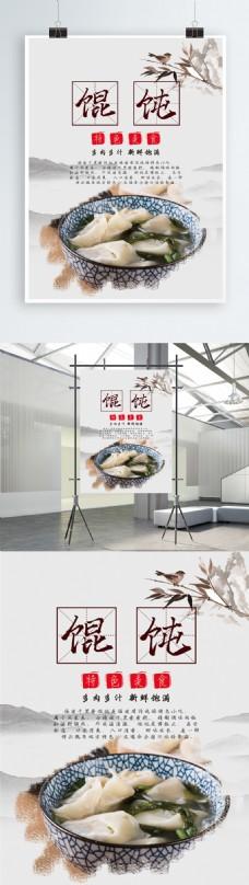 千里香馄饨小吃海报
