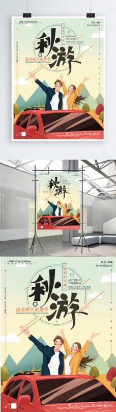 原创手绘清新秋游插画海报