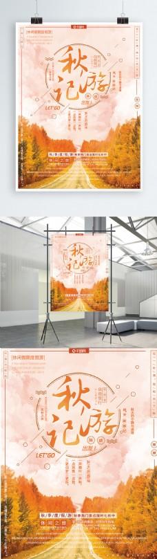 简约大气秋天出游季秋景旅游旅行海报