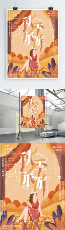 原创插画金秋出游黄色旅游海报